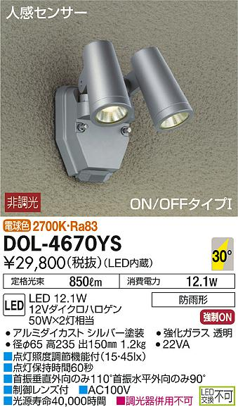 大光電機 DOL-4670YS
