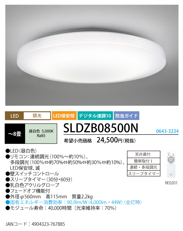 LED居室照明