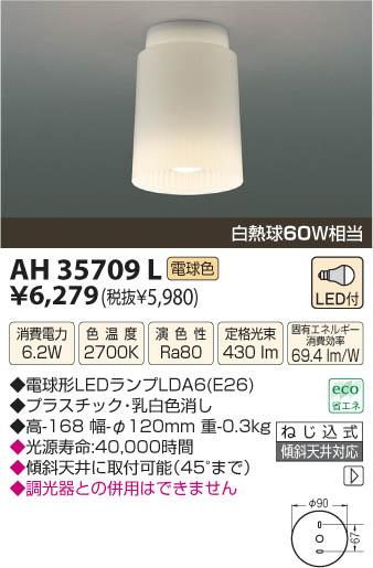 led基本照明